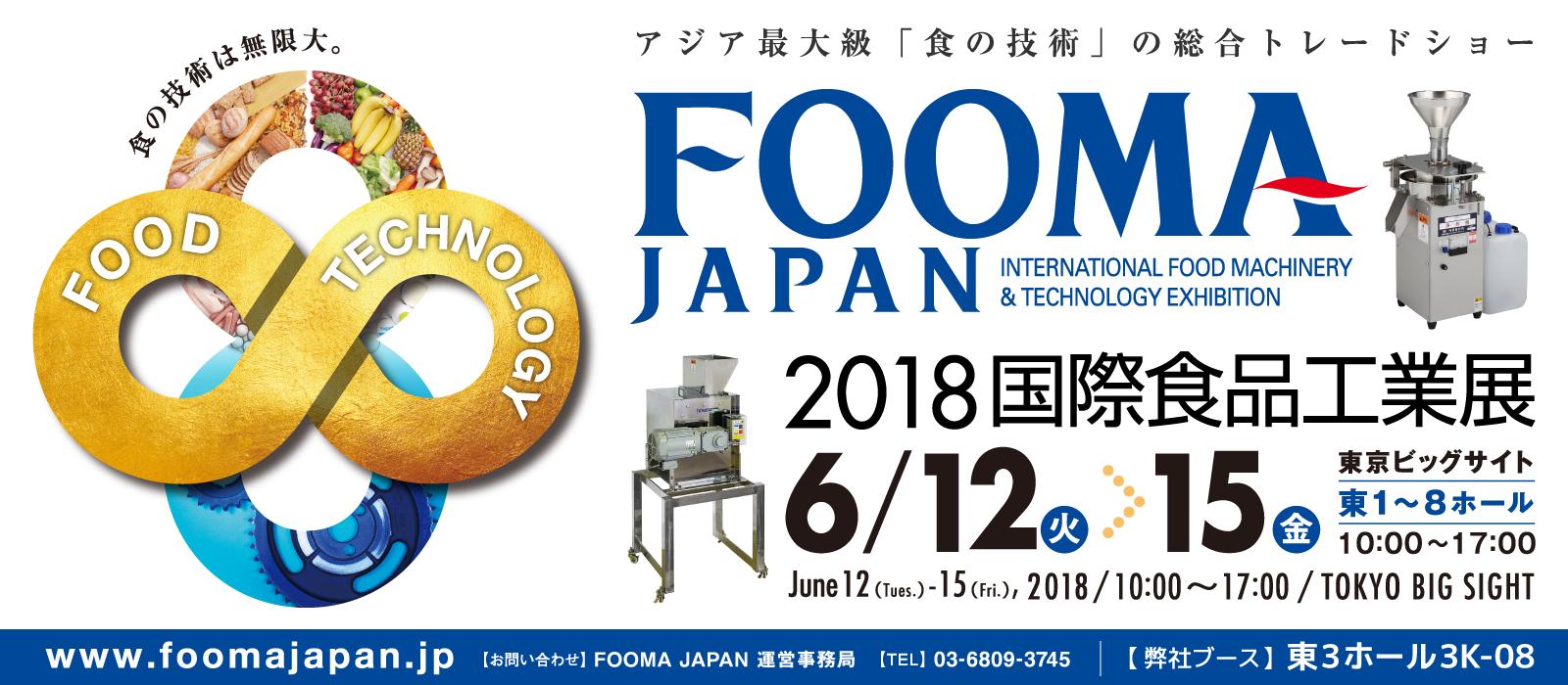 FOOMA JAPAN 2018