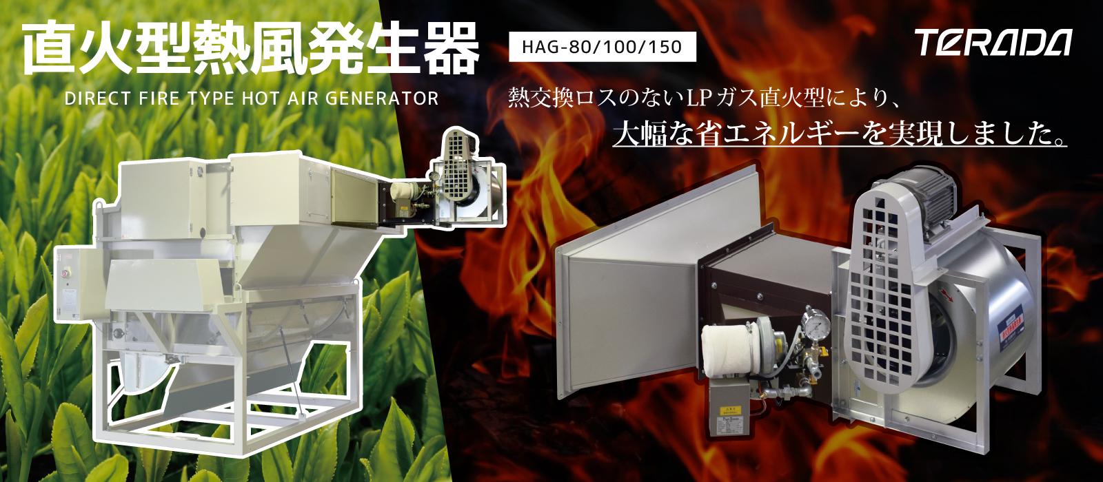 直火型熱風発生器